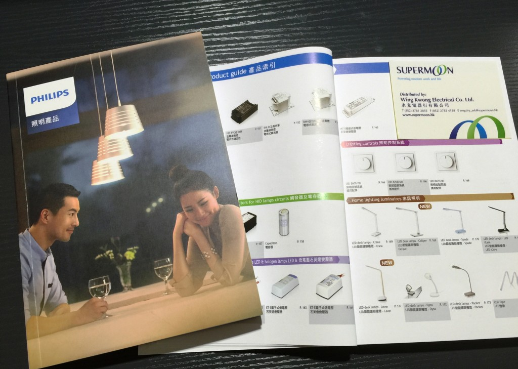 philips 2016 catalogue is available