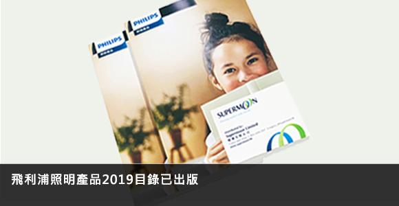飛利浦照明產品2019目錄已出版_CHI