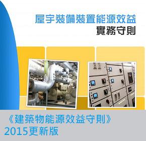 《建築物能源效益守則》2015更新版