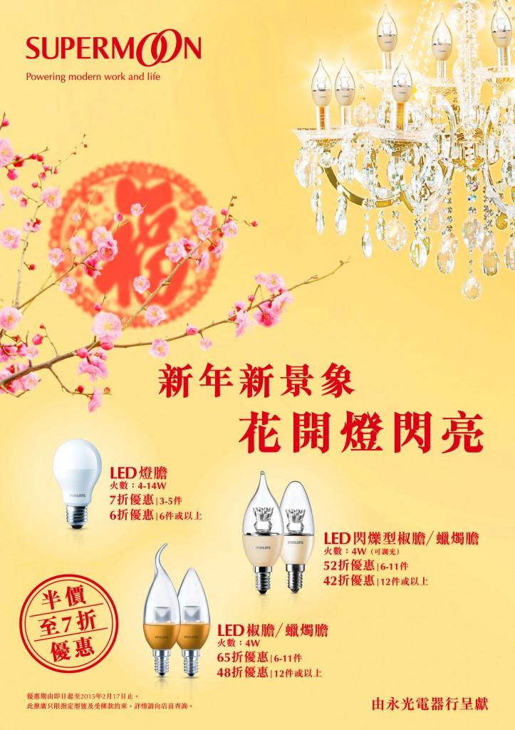 CNY_Promotion_A3