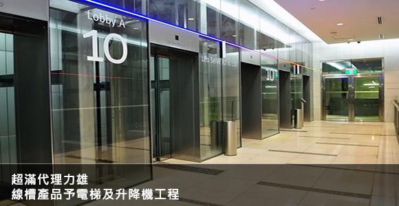 超滿代理力雄線槽產品予電梯及升降機工程
