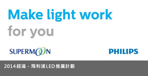 2014飛利浦及超滿LED推廣計劃