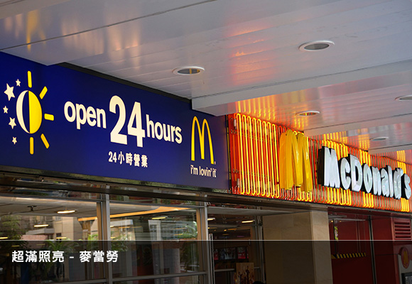 McDonalds01_chi_580x400_r