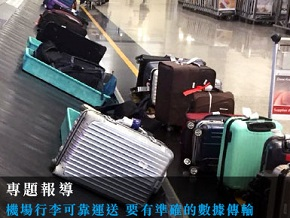 baggage-handling-system_290x218