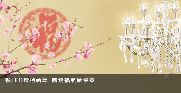 飛利浦新年水晶燈膽優惠