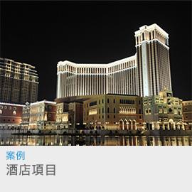 website_case_hotel_chi