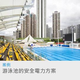 case_study_270x270_pool_chi