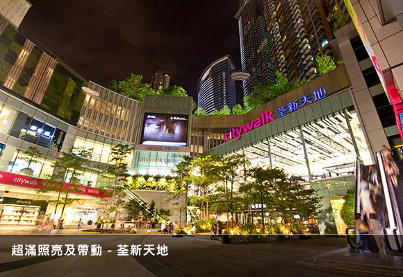citywalk_chi_580x400