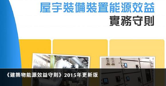 company-news-bec2015_chi