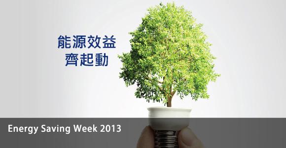 節約能源週2013