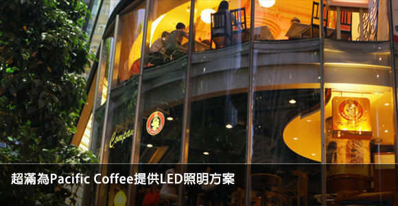 company_news_chi_pacific_coffee