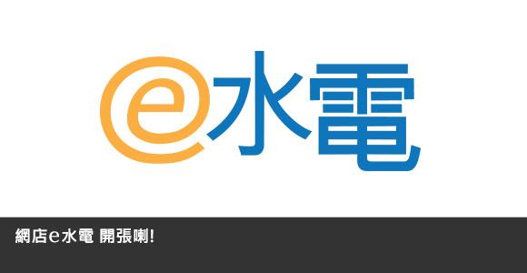 eshop_launch_chi