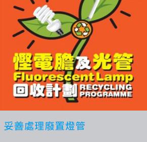 妥善處置廢棄燈管