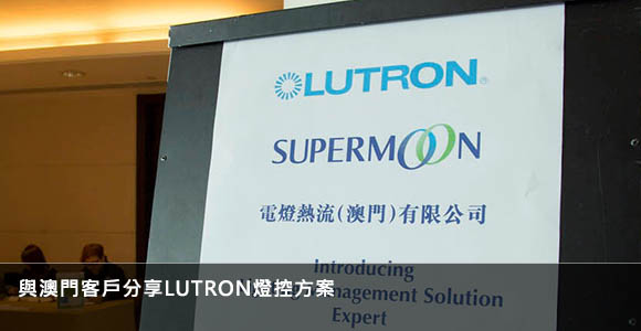 lutron_luncheon_seminar_chi