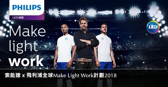 makelightwork2018_chi