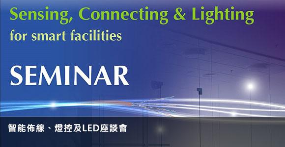 智能佈線、燈控及LED座談會