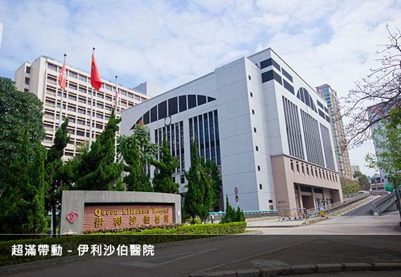 qe_hospital01_chi_580x400
