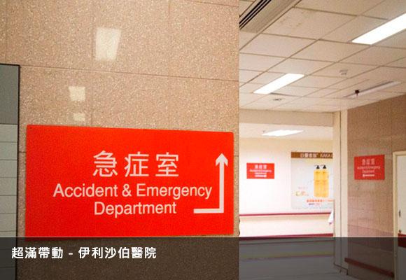 qe_hospital02_chi_580x400