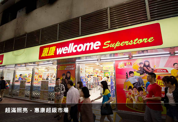 wellcome-supermarket01_chi_580x400