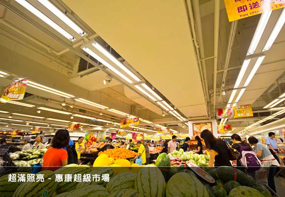 wellcome-supermarket02_chi_580x400